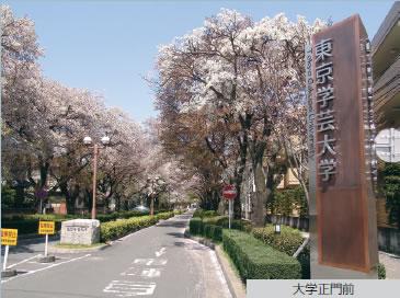 「東京学芸大学 フリーイラスト」の画像検索結果